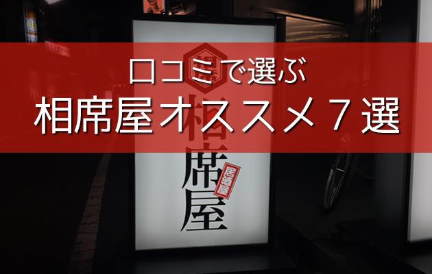 ガチ初心者オススメ相席居酒屋5選【ボッタクリ・サクラ店NG】