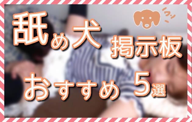 クンニ相手が即決まる!舐め犬掲示板おすすめ5選【2019年版】