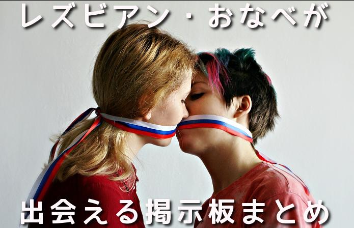 レズビアン・おなべ(FTM)が出会える掲示板まとめ5選【無料あり】