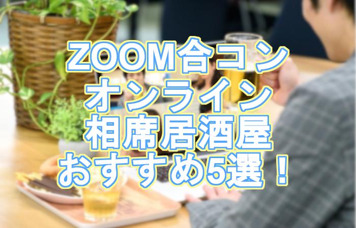 ZOOM合コン・オンライン相席おすすめ5選!料金・システム・評判まとめ