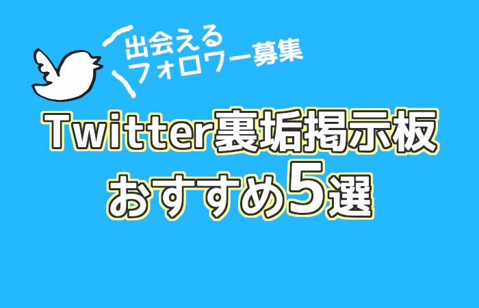 Twitter裏垢掲示板おすすめ5選【出会えるフォロワー募集】